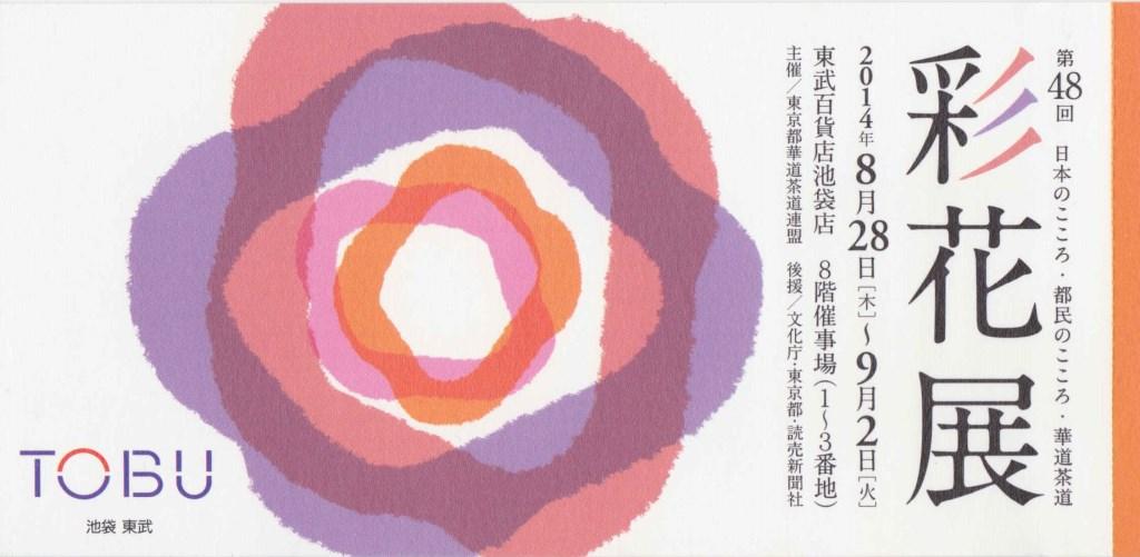 2014.9月彩花展