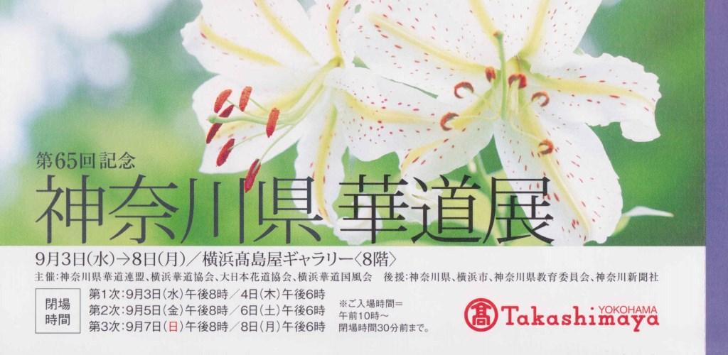 2014.9月神奈川展