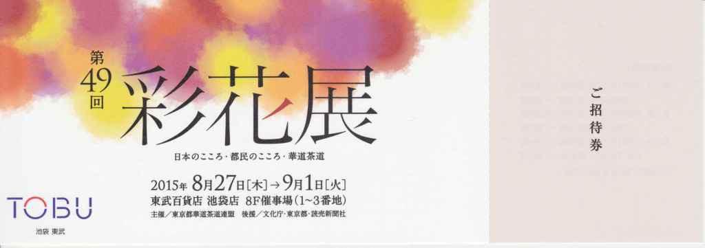 2015彩花展招待券