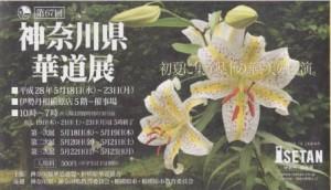2016神奈川県華道展チケット