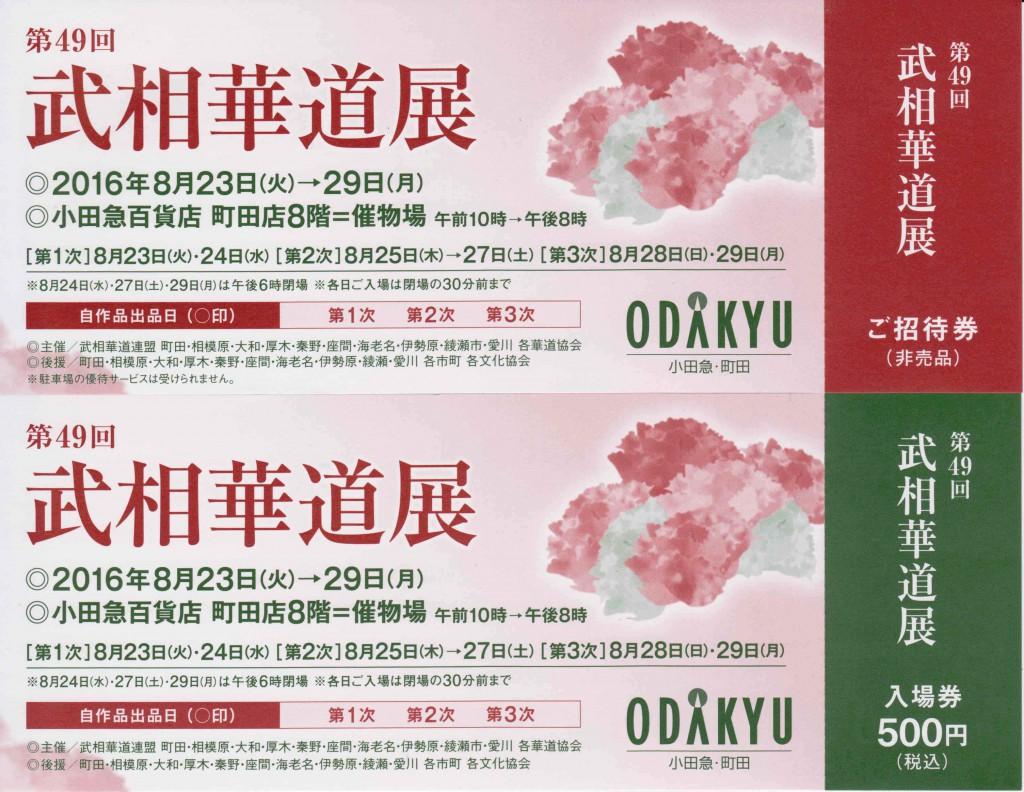 武相華道展チケット